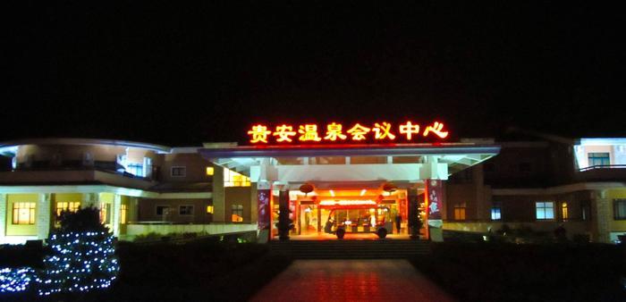 贵安温泉度假村