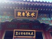 北京颐和园--是最负盛名的清代皇家园林