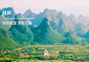 福州到桂林旅游