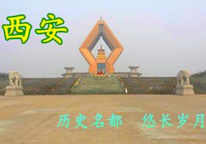 福州到陕西旅游