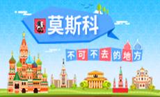 福州到俄罗斯旅游