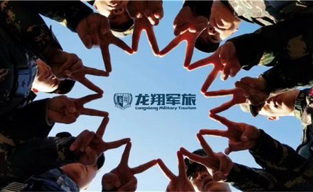 【爆款团建*有趣好玩】福清龙翔军旅国防趣味团建一日游 (支持20人起自驾/包团)