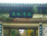 <杭州+乌镇东栅高铁3日游>
