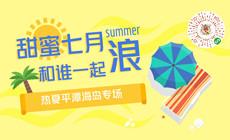 福州夏季玩水