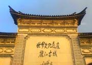 <丽江-香格里拉-虎跳峡-普达措2日游>