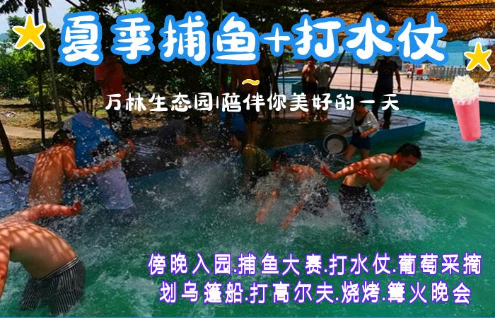 万林夏季亲水